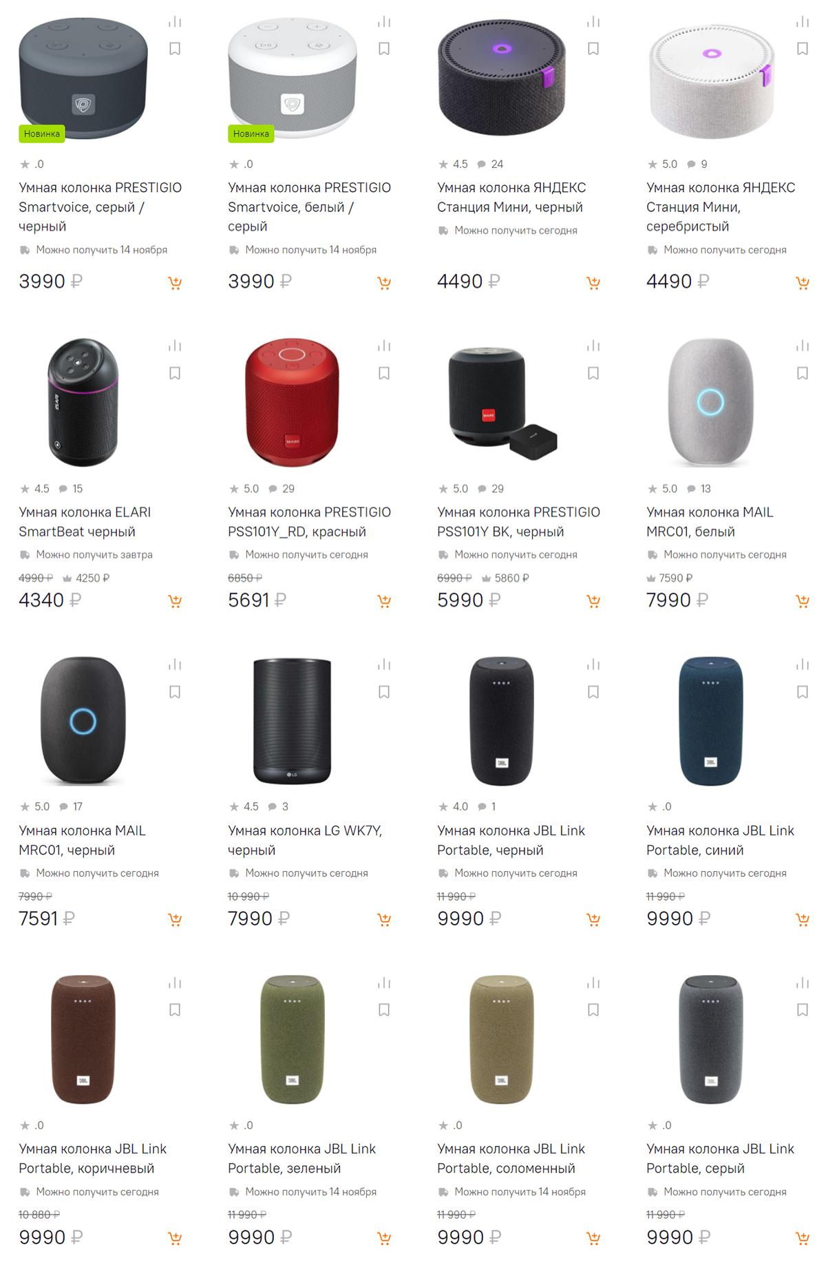 Интернет-магазин Ситилинк Кяхта: Умные колонки
