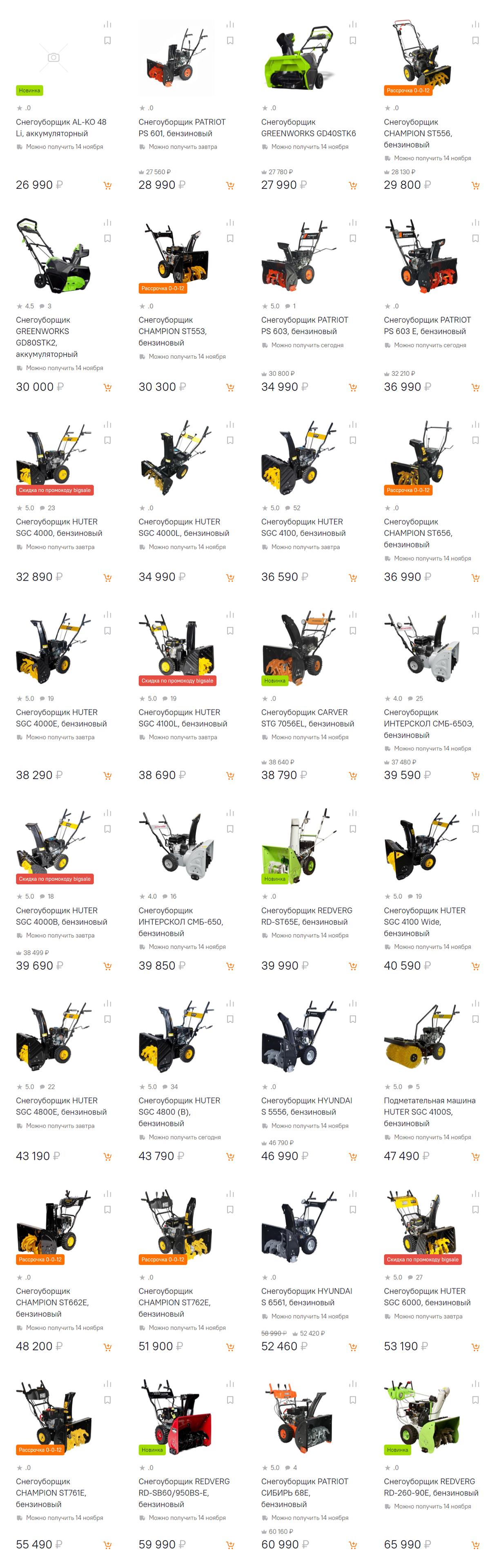 Интернет-магазин Ситилинк Кяхта: Снегоуборщики